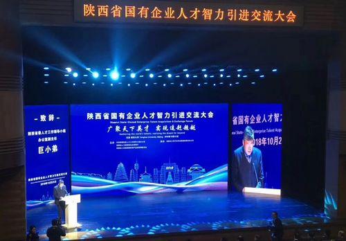 """陕西省国企在清华大学发出新时代的""""求贤令"""""""