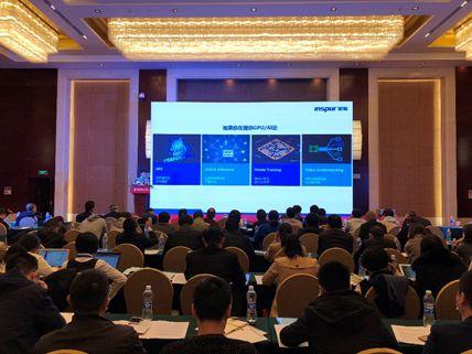 第五届中国互联网金融论坛 浪潮AI直击应用扩展之痛