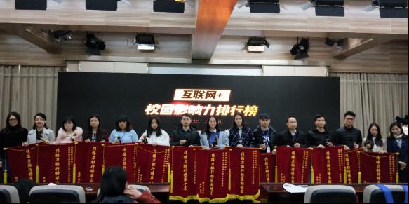 中国互联网+校园媒体创新力峰会开幕 腾讯微校助力校园媒体创新
